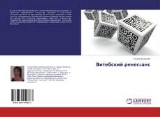 Bookcover of Витебский ренесcанс