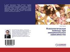 Bookcover of Психологическая помощь при эмоциональных зависимостях