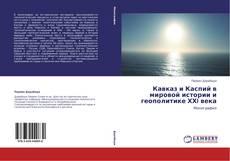 Обложка Кавказ и Каспий в мировой истории и геополитике ХХI века