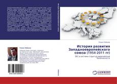 Обложка История развития Западноевропейского союза (1954-2011 гг)