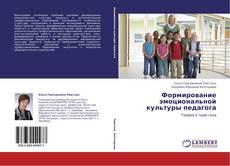 Bookcover of Формирование эмоциональной культуры педагога