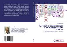 Обложка Русская интеллигенция и большевистская власть