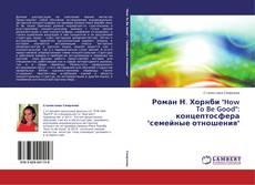 """Роман Н. Хорнби """"How To Be Good"""": концептосфера """"семейные отношения"""" kitap kapağı"""