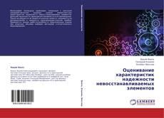 Buchcover von Оценивание характеристик надежности невосстанавливаемых элементов
