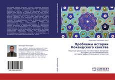 Bookcover of Проблемы истории Кокандского ханства