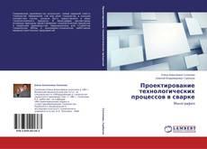 Обложка Проектирование технологических процессов в сварке