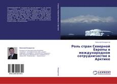 Обложка Роль стран Северной Европы в международном сотрудничестве в Арктике