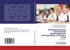 Bookcover of Инновационные технологии преподавания иностранных языков в вузе
