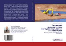 Bookcover of Снижение динамических нагрузок карьерных экскаваторов