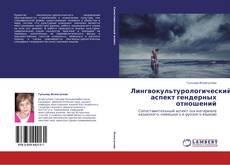 Bookcover of Лингвокультурологический аспект гендерных отношений