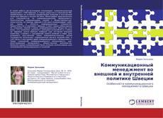 Bookcover of Коммуникационный менеджмент во внешней и внутренней политике Швеции
