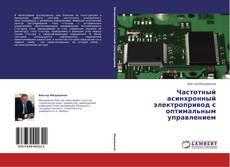 Bookcover of Частотный асинхронный электропривод с оптимальным управлением