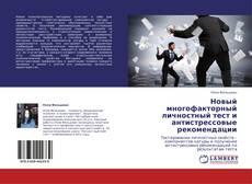 Buchcover von Новый многофакторный личностный тест и антистрессовые рекомендации