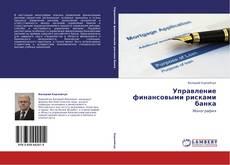 Bookcover of Управление финансовыми рисками банка