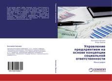 Capa do livro de Управление предприятием на основе концепции социальной ответственности
