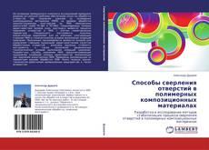 Buchcover von Способы сверления отверстий в полимерных композиционных материалах