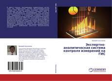 Обложка Экспертно-аналитическая система контроля измерений на ГИС