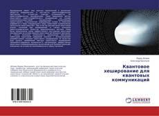 Обложка Квантовое хеширование для квантовых коммуникаций