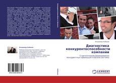 Bookcover of Диагностика конкурентоспособности компании
