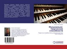 Bookcover of Музыкально-творческие способности