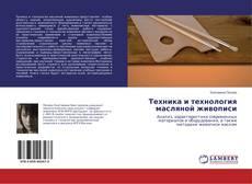 Bookcover of Техника и технология масляной живописи