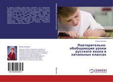 Обложка Повторительно-обобщающие уроки русского языка в начальных классах
