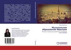 Buchcover von Музыкальное образование Франции