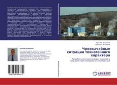 Buchcover von Чрезвычайные ситуации техногенного характера