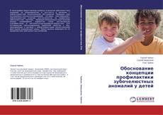 Обоснование концепции профилактики зубочелюстных аномалий у детей的封面