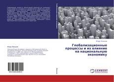 Portada del libro de Глобализационные процессы и их влияние на национальную экономику