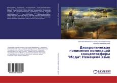 "Bookcover of Диахроническая полисемия номинаций концептосферы ""Мода"": Немецкий язык"