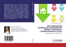Bookcover of Исследование особенностей развития сферы жилищно-коммунальных услуг
