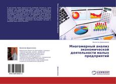 Bookcover of Многомерный анализ экономической деятельности малых предприятий