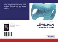 Bookcover of Новый подход к моделированию 3D объектов и сцен