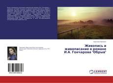 """Bookcover of Живопись и живописание в романе И.А. Гончарова """"Обрыв"""""""