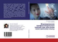 Обложка Формирование профессиональных умений при обучении иностранному языку