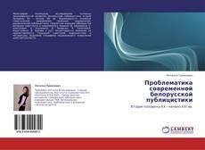 Обложка Проблематика современной белорусской публицистики