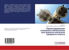 Capa do livro de Проектирование головного обтекателя для ракеты-носителя среднего класса
