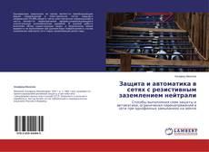 Buchcover von Защита и автоматика в сетях с резистивным заземлением нейтрали