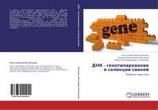 Borítókép a  ДНК - генотипирование в селекции свиней - hoz