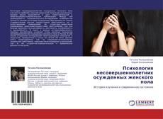 Couverture de Психология несовершеннолетних осужденных женского пола