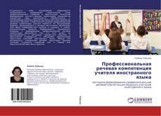 Обложка Профессиональная речевая компетенция учителя иностранного языка