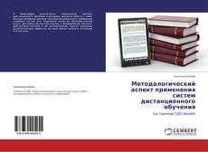 Bookcover of Методологический аспект применения систем дистанционного обучения