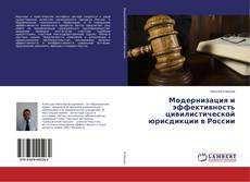 Обложка Модернизация и эффективность цивилистической юрисдикции в России