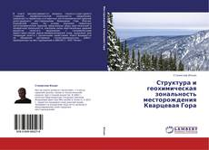 Обложка Структура и геохимическая зональность месторождения Кварцевая Гора