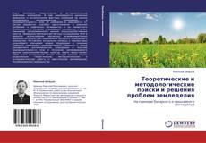 Capa do livro de Теоретические и методологические поиски и решения проблем земледелия