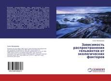 Bookcover of Зависимость распространения гельминтов от экологических факторов