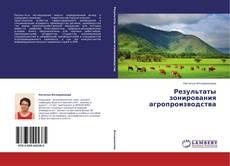 Couverture de Результаты зонирования агропроизводства
