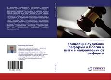 Buchcover von Концепция судебной реформы в России и шаги в направлении от реформы
