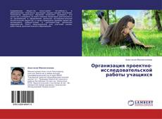Capa do livro de Организация проектно-исследовательской работы учащихся